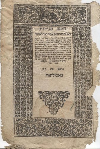 Hamesh Megillot, Basel; Shir ha-Shirim mit Midrashim (Jiddisch) (Nizi_Biko_8)