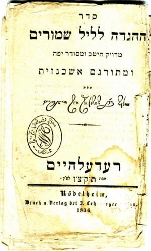 Seder ha-Haggada le-lel shmurim, Rödelheim: J. Lehrberger 1836 (Nizi_Hag_11)