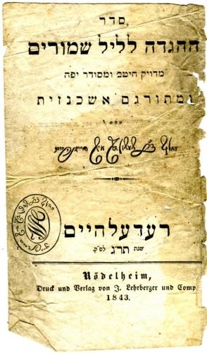 Seder Haggada shel Pesaḥ meduyaq hetev u-mesudar yafe u-meturgam Ashkenazit, Rödelheim: J. Lehrberger 1864 (Nizi_Hag_18)